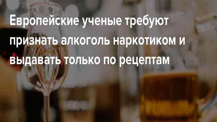 Алкоголь наркотик