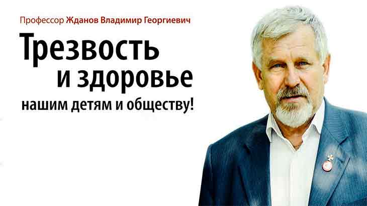 Доктор Жданов о вреде алкоголя