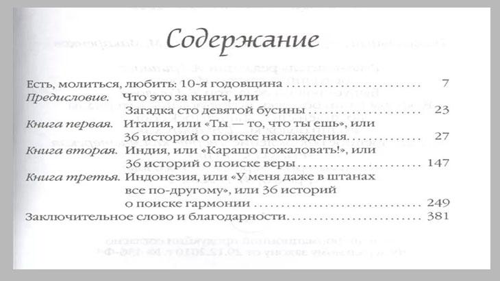 Оглавление книги