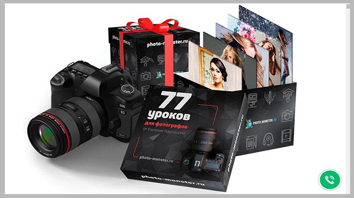 Видеоуроки для фотографов